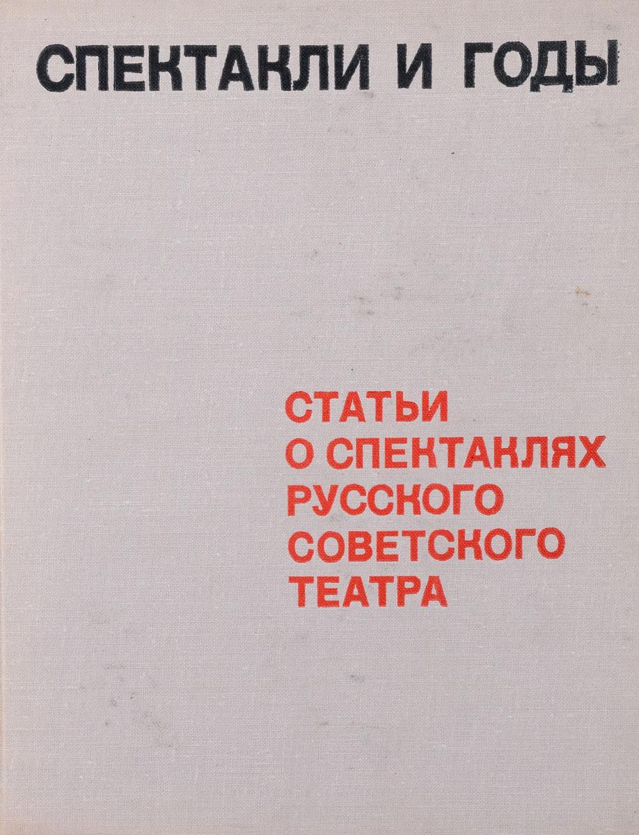 Спектакли и годы. Статьи о спектаклях русского советского театра
