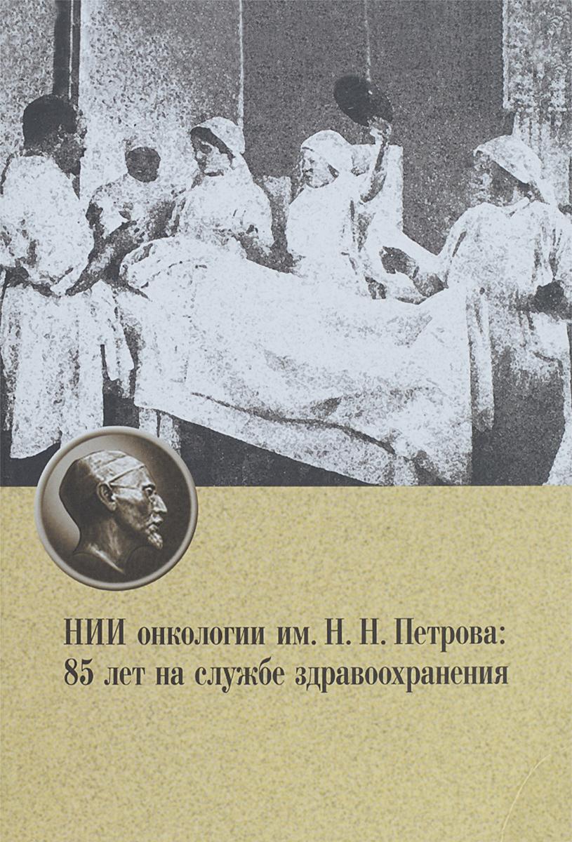 НИИ онкологии им. Н. Н. Петрова. 85 лет на службе здравоохранения