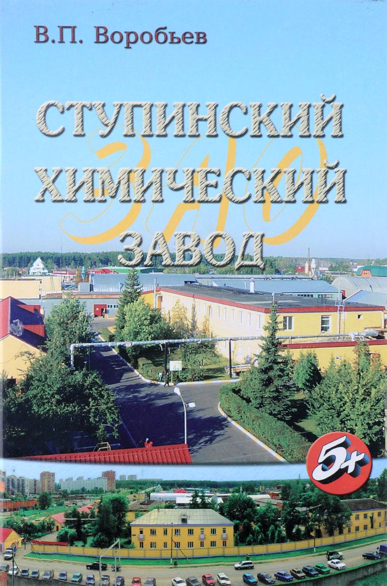 Ступинский химический завод