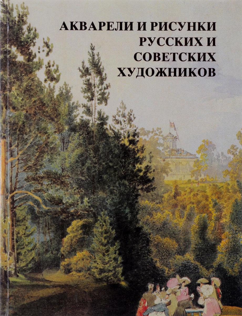 Акварели и рисунки русских и советских художников