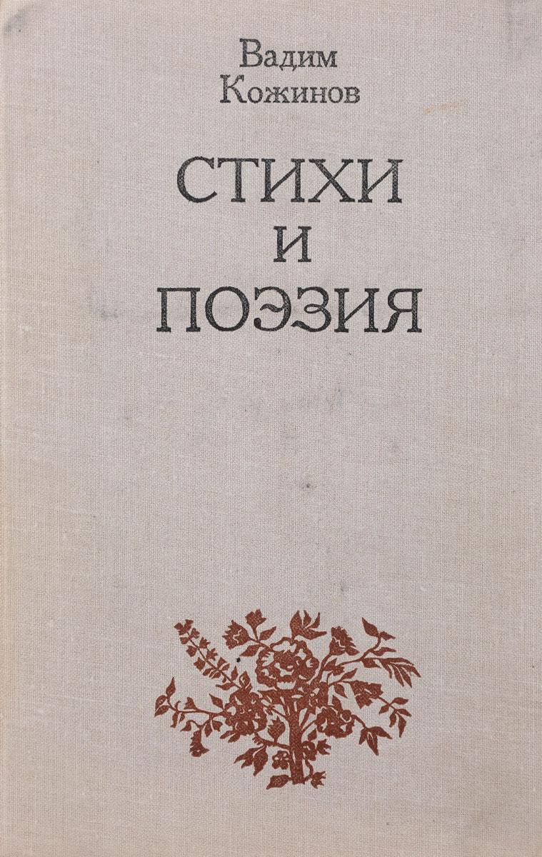 Стихи и поэзия