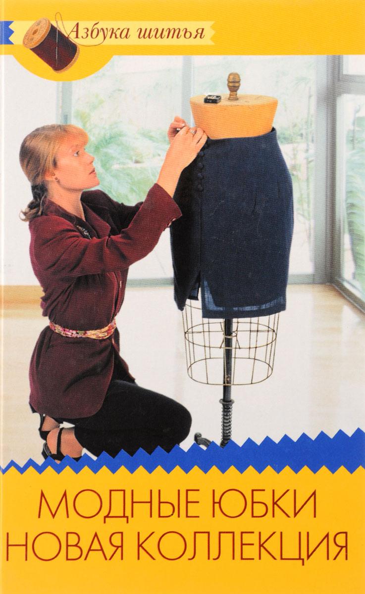 Модные юбки. Новая коллекция
