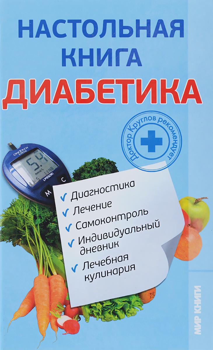 Настольная книга при сахарном диабете