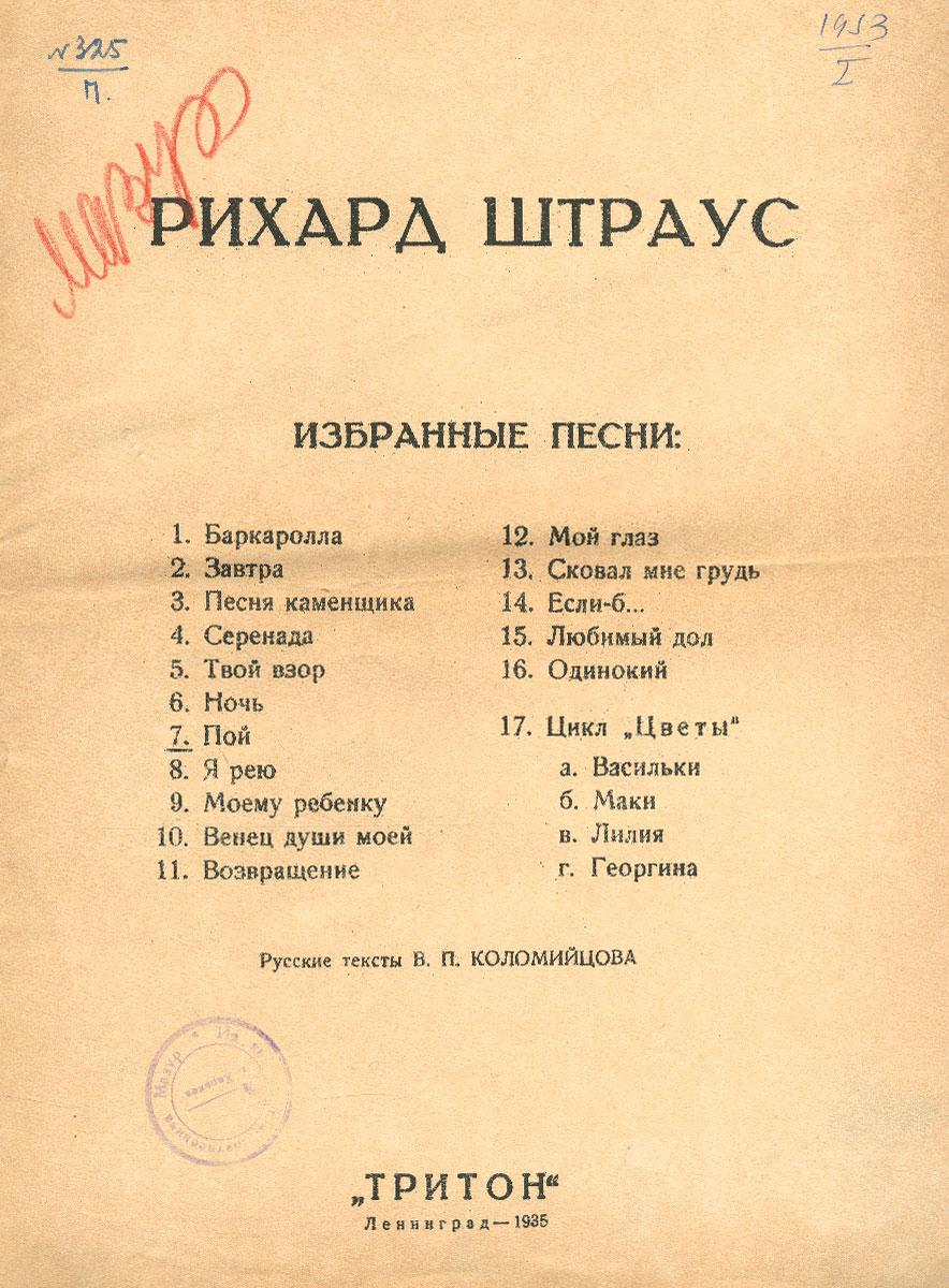 Рихард Штраус. Избранные песни. Пой