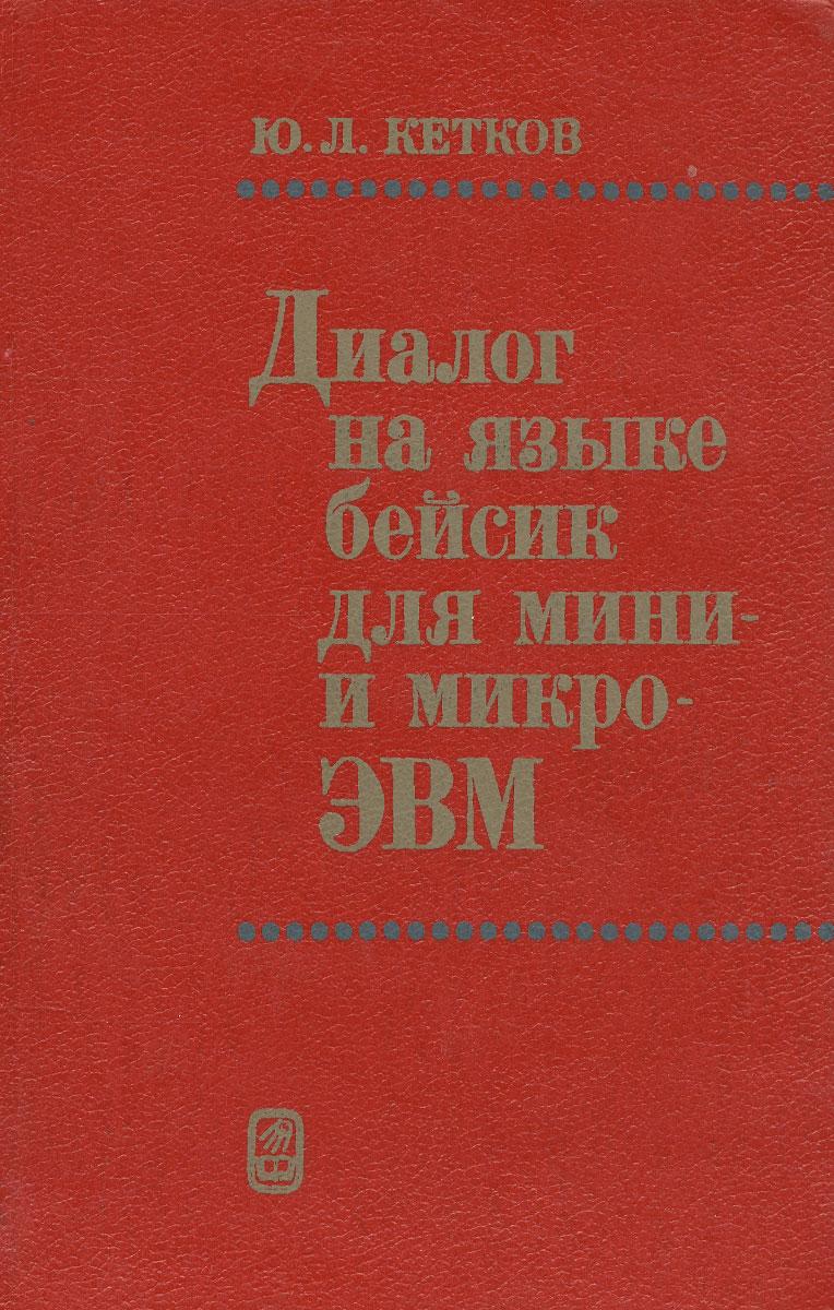 Диалог на языке бейсик для мини- и микро-ЭВМ