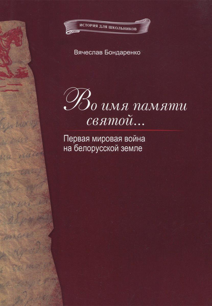 Во имя памяти святой... Первая мировая война на белорусской земле