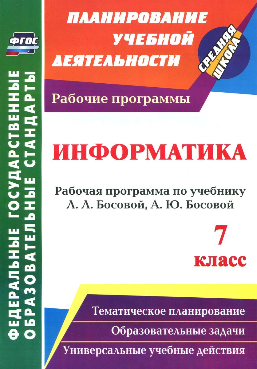 Информатика. 7 класс. Рабочая программа по учебнику Л. Л. Босовой, А. Ю. Босовой ( 978-5-7057-4108-3 )