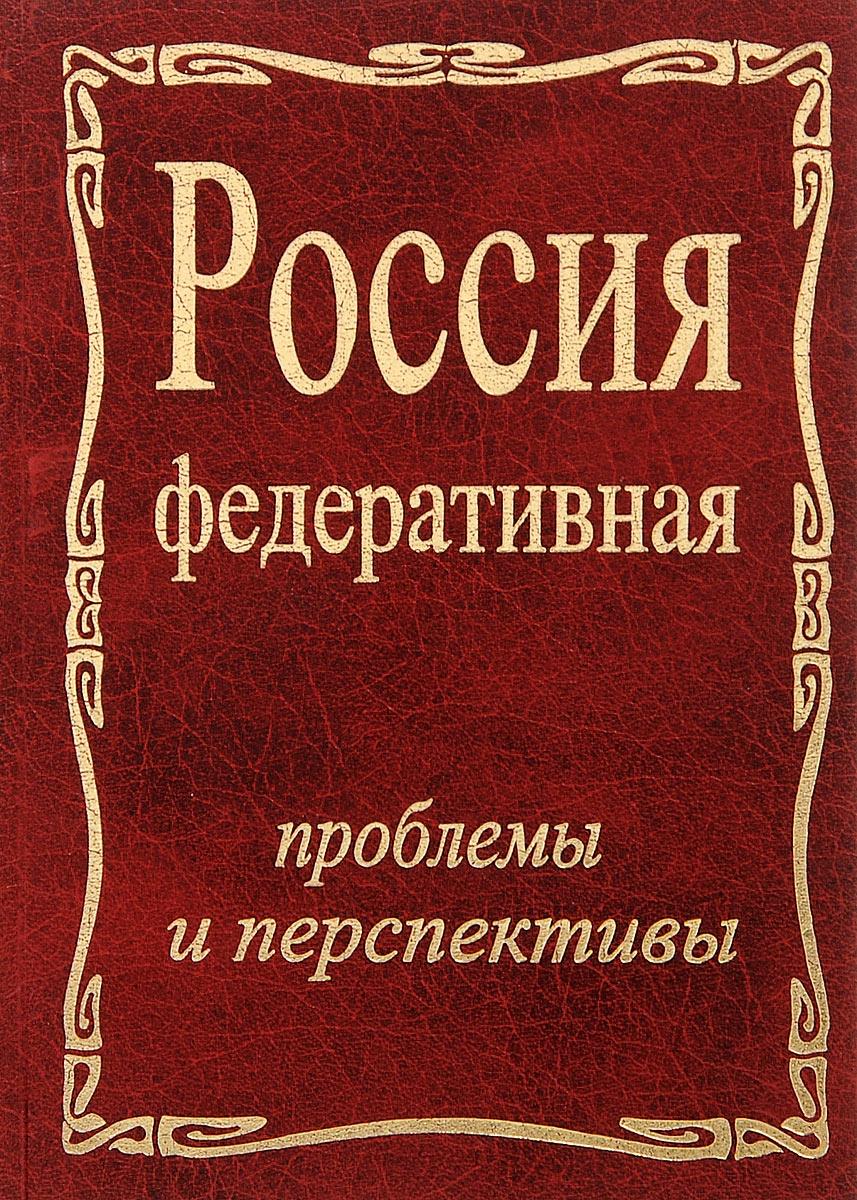 Россия федеративная. Проблемы и перспективы