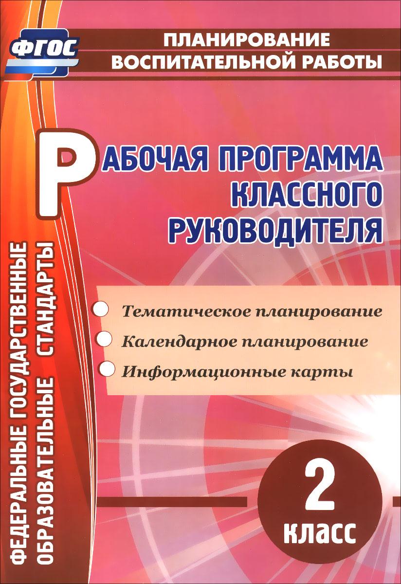 Рабочая Программа По Химии Кузнецовой Н.е 8 Класс