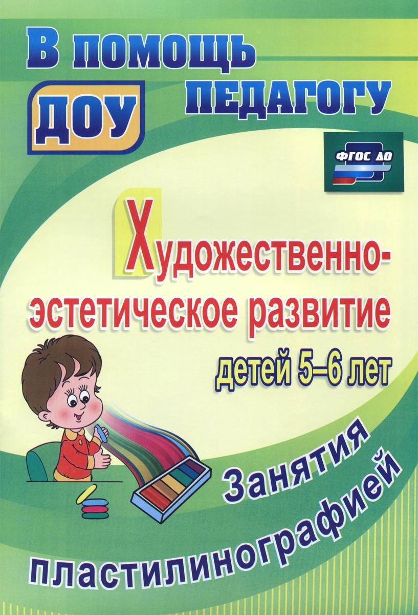 Художественно-эстетическое развитие детей 5-6 лет. Занятия пластилинографией ( 978-5-7057-4053-6 )