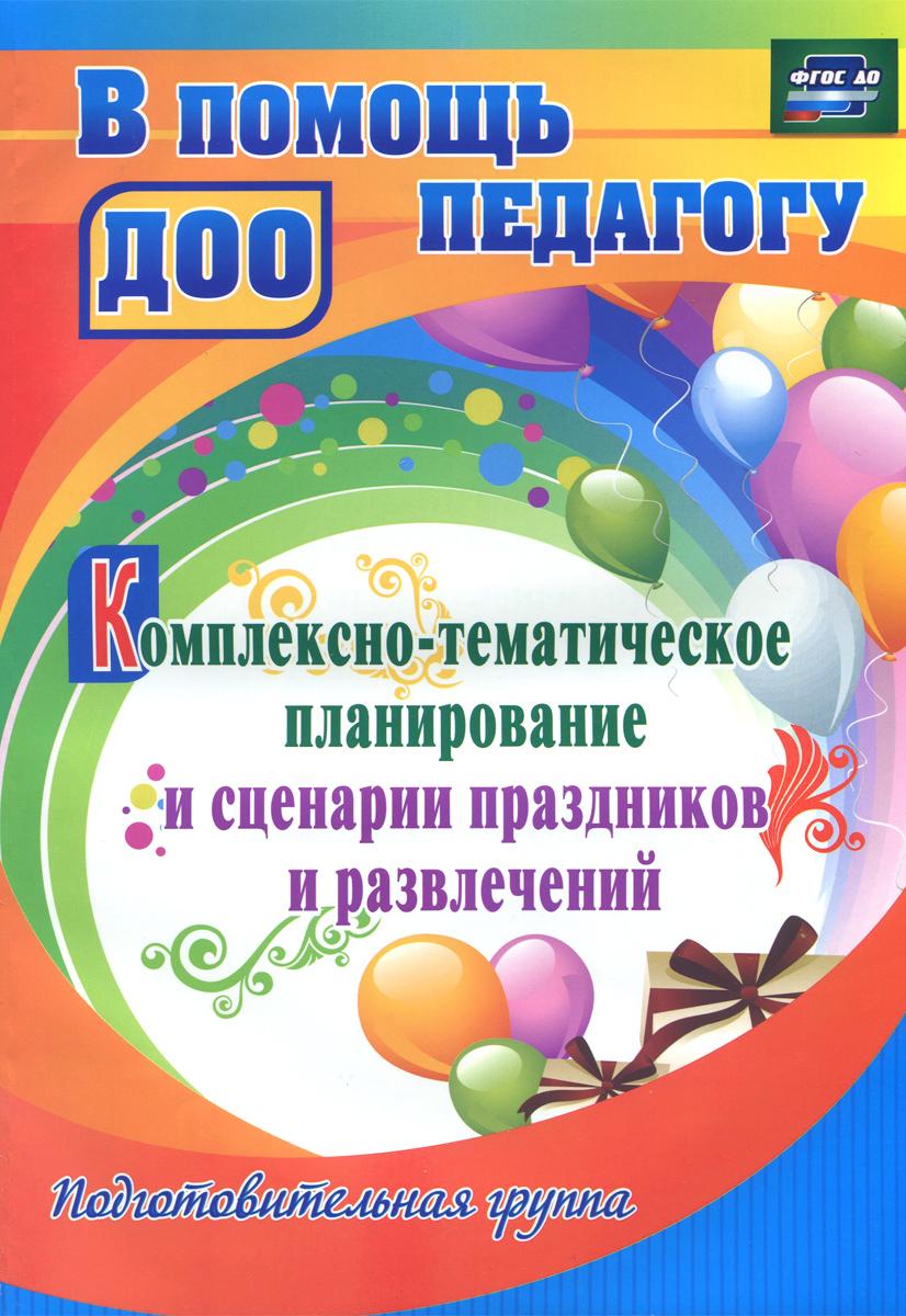 Комплексно-тематическое планирование и сценарии праздников и развлечений. Подготовительная группа ( 978-5-7057-4274-5 )