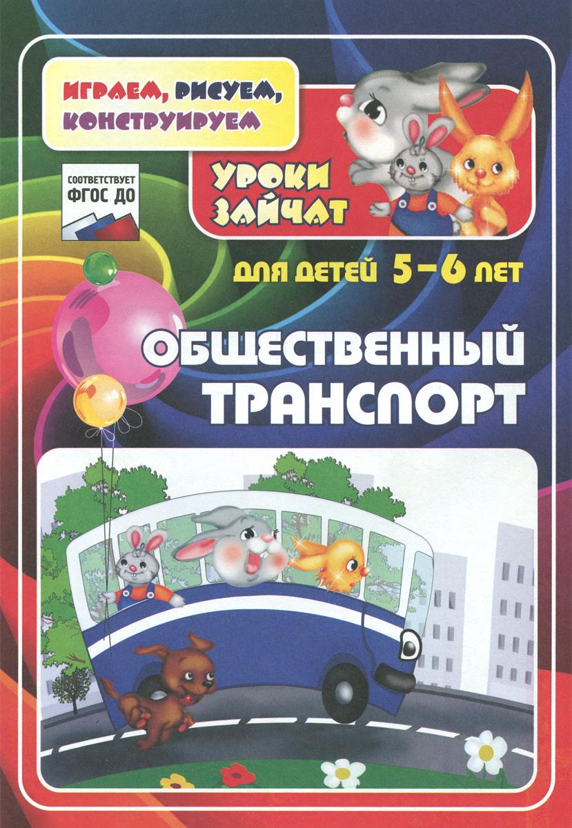 Общественный транспорт. Уроки зайчат. Развивающие задания для детей 5-6 лет ( 978-5-7057-4010-9 )