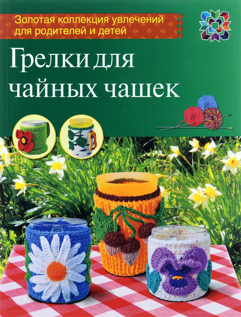 Грелки для чайных чашек ( 978-5-462-01547-2 )