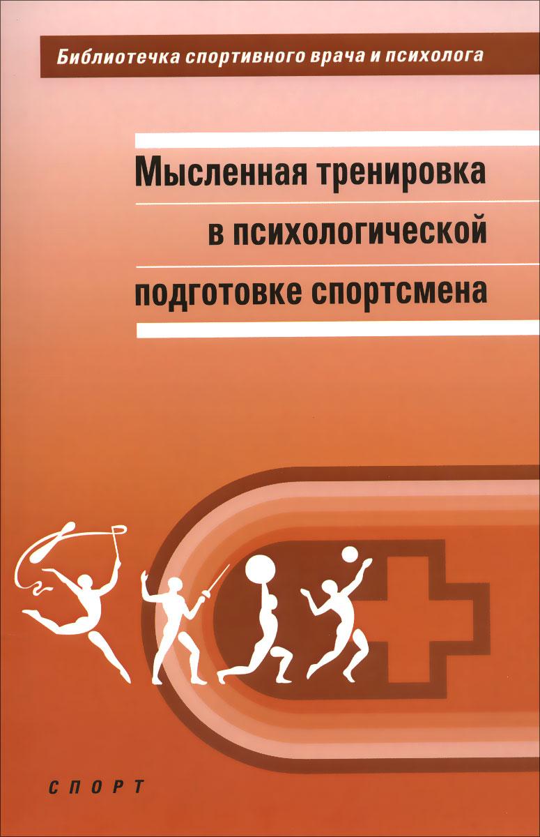 Мысленная тренировка в психологической подготовке спортсмена ( 978-5-9907240-6-8 )