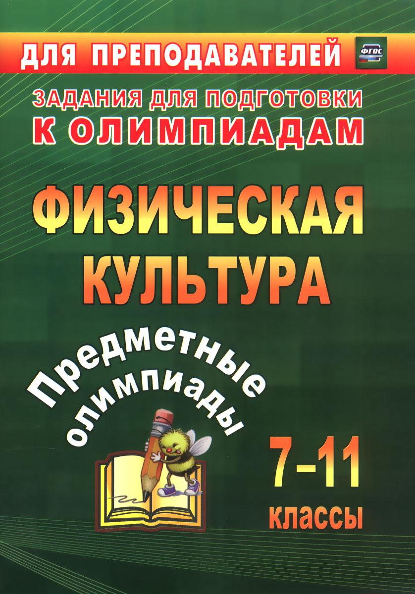 Физическая культура. 7-11 классы. Предметные олимпиады ( 978-5-7057-4085-7 )