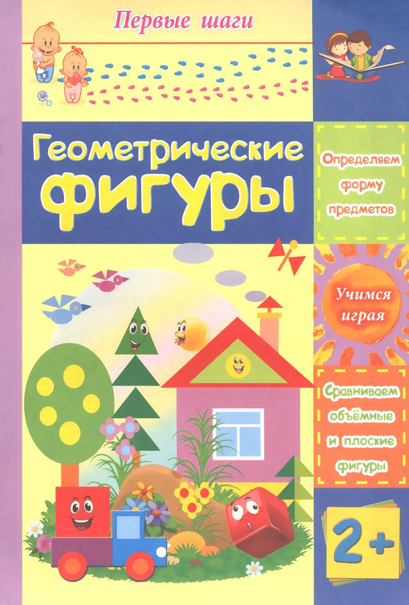 Геометрические фигуры ( 978-5-7057-3998-1 )