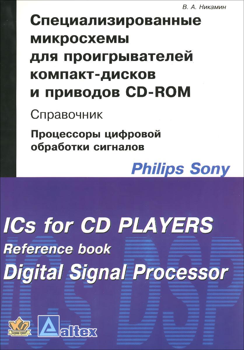 Специализированные микросхемы для проигрывателей компакт-дисков и приводов CD-ROM. Справочник ( 978-5-7931-0266-7 )