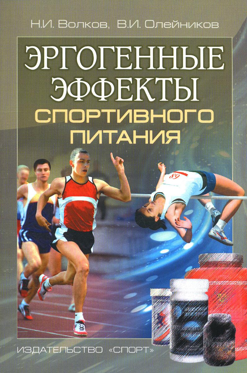 Эргогенные эффекты спортивного питания. Научно-методические рекомендации для тренеров и спортивных врачей ( 978-5-9907240-9-9 )