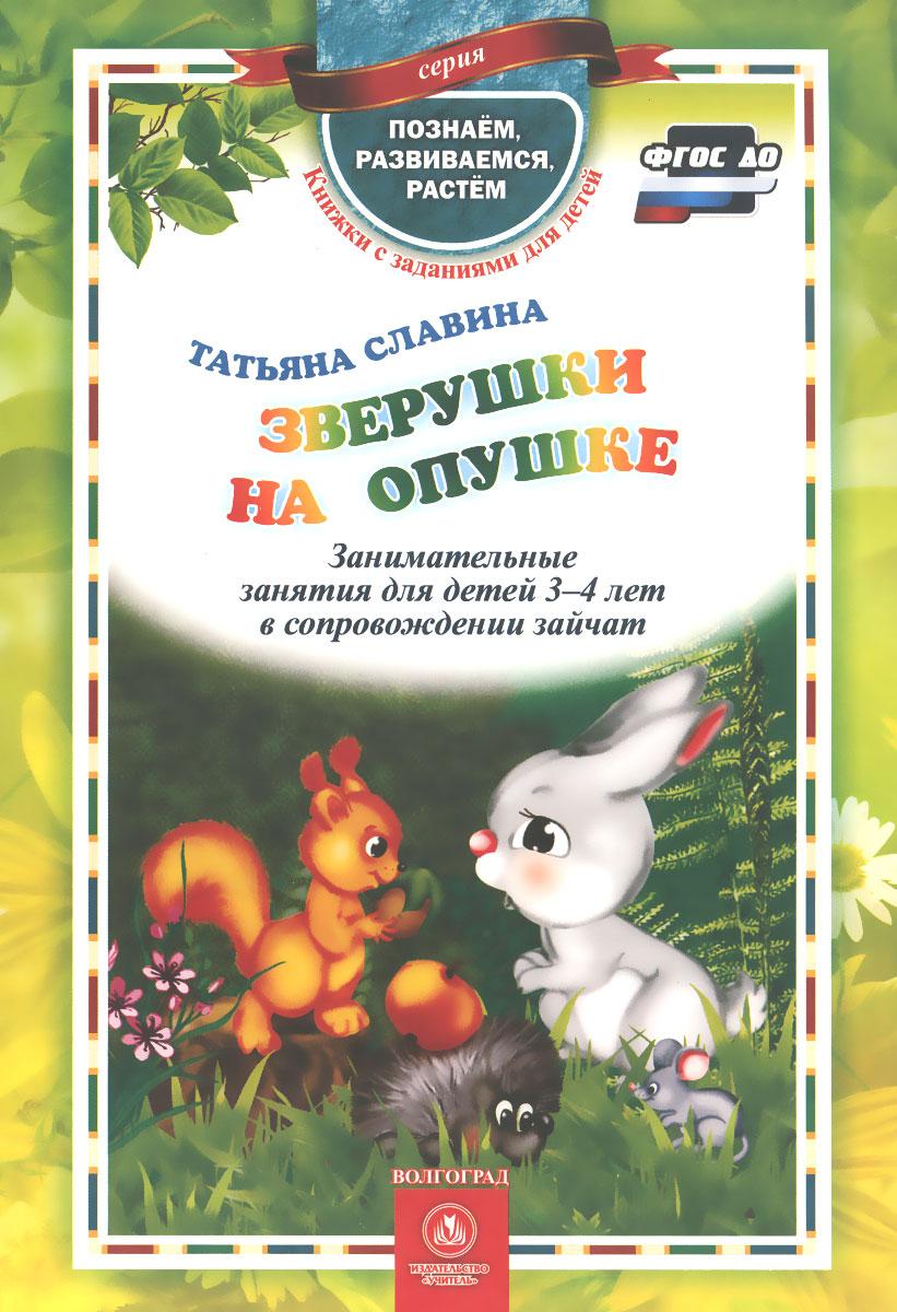 Зверушки на опушке. Занимательные занятия для детей 3-4 лет в сопровождении зайчат ( 978-5-7057-4157-1 )