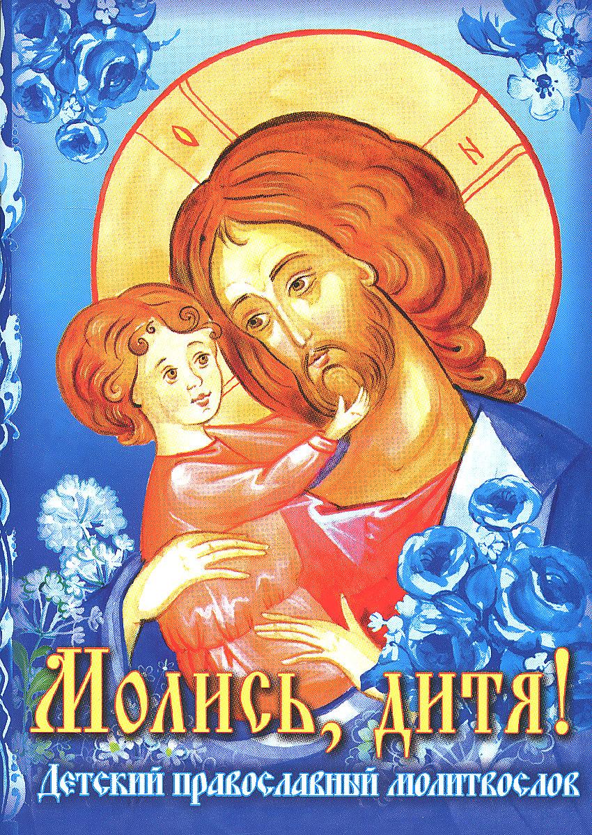Молись, дитя! Детский православный молитвослов ( 978-5-98891-888-2 )