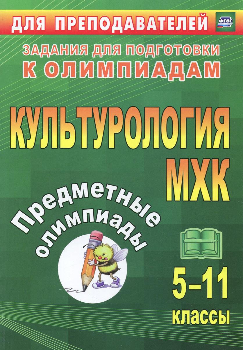 Культурология. МХК. 5-11 классы. Предметные олимпиады ( 978-5-7057-4077-2 )