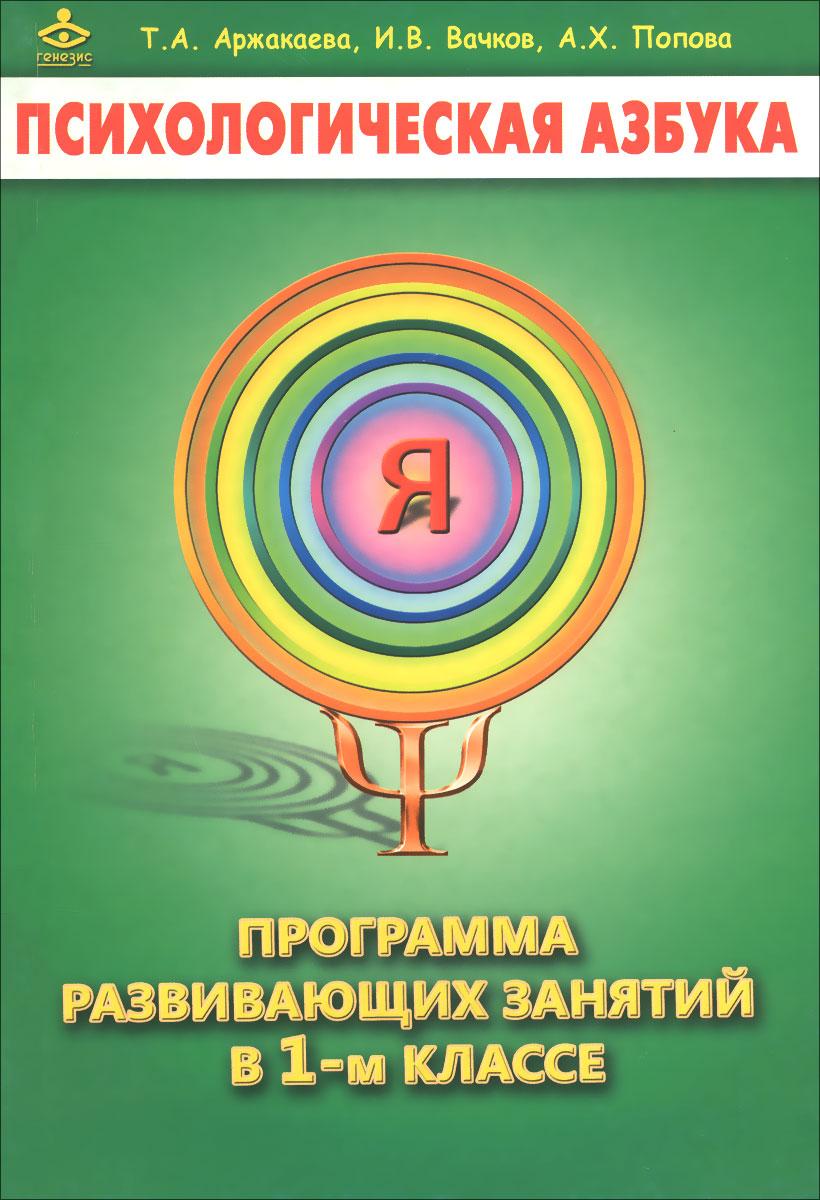 Психологическая азбука. Программа развивающих занятий в 1 классе ( 978-5-98563-278-1, 978-5-98563-285-9 )