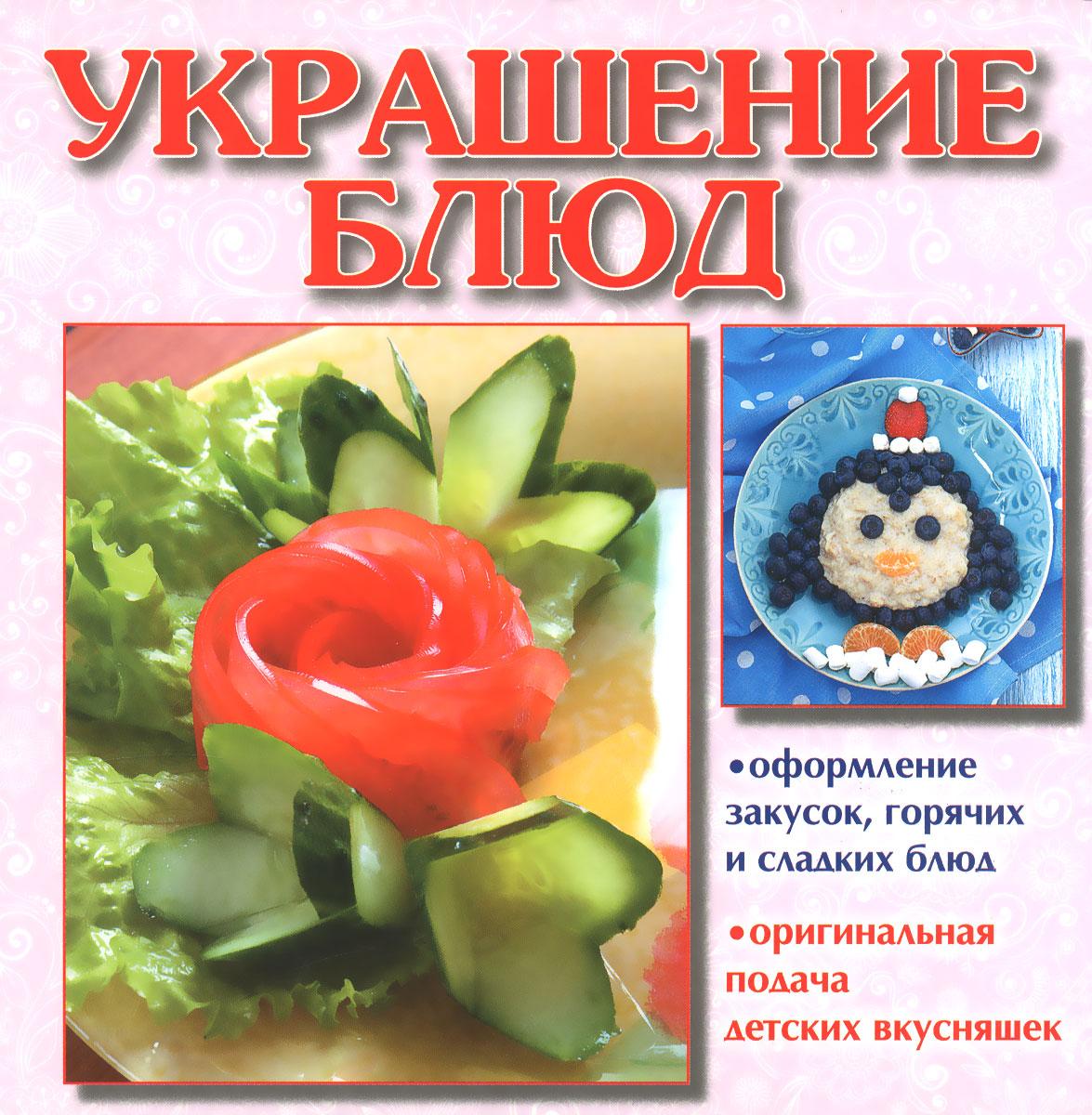 Украшение блюд ( 978-5-4346-0388-1 )