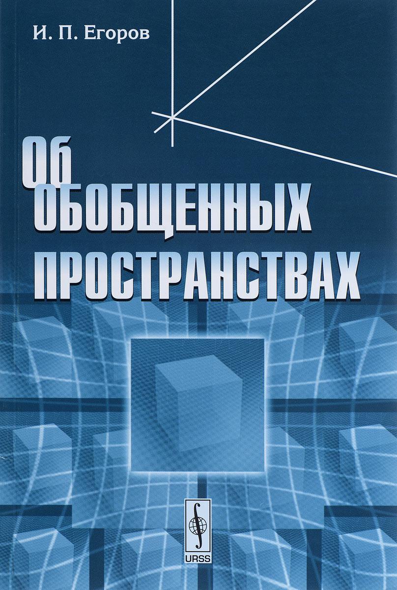 Об обобщенных пространствах12296407Цель данного издания - помочь читателю создать общие представления о римановых пространствах и пространствах аффинной связности. Эти пространства имеют многочисленные приложения в различных разделах математики и теоретической физики. В первой части речь идет об определении эвклидовой геометрии и геометрии Лобачевского. В ней дается также определение геометрии с помощью группы преобразований. Во второй части рассматриваются римановы пространства и пространства аффинной связности и кратко освещаются некоторые результаты о движениях в указанных пространствах. Книга будет интересна математикам-геометрам, преподавателям и студентам физико-математических вузов, всем, кто желает ознакомиться с теорией обобщенных пространств, чтобы позже продолжить более глубокое изучение.