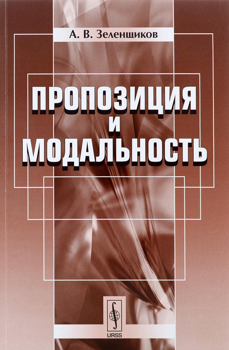 Пропозиция и модальность