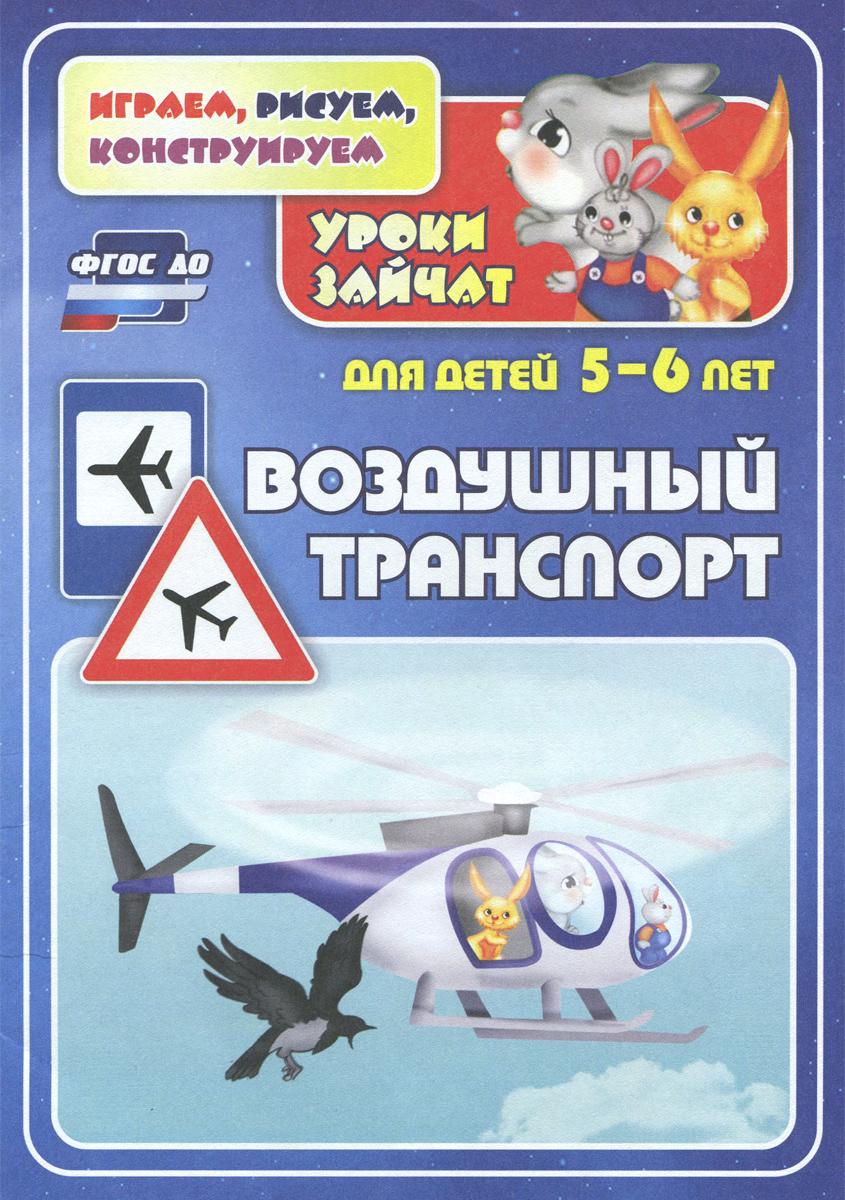 Воздушный транспорт. Уроки зайчат. Развивающие задания для детей 5-6 лет ( 978-5-7057-4178-6 )