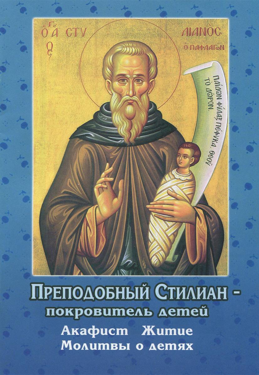 Преподобный Стилиан - покровитель детей. Акафист. Житие. Молитвы о детях ( 978-5-88060-102-8 )