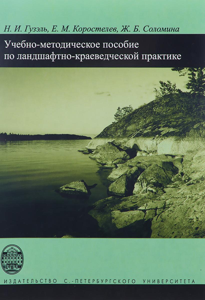 Ландшафтно-краеведческая практика. Учебно-методическое пособие