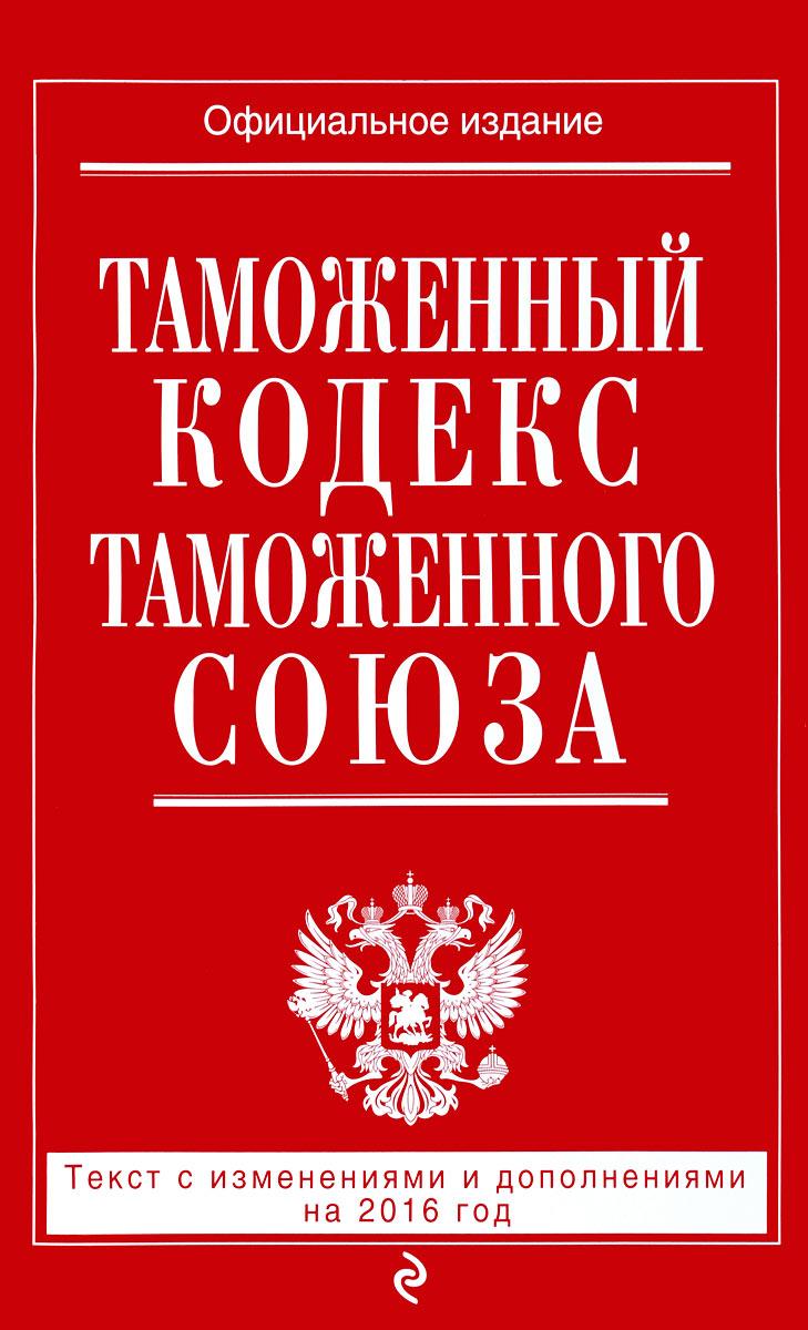Таможенный кодекс Таможенного союза ( 978-5-699-85133-1 )