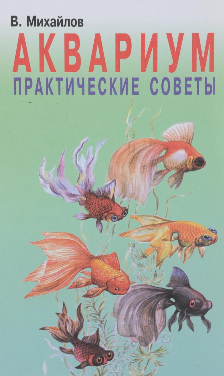 Аквариум. Практические советы опытного аквариумиста