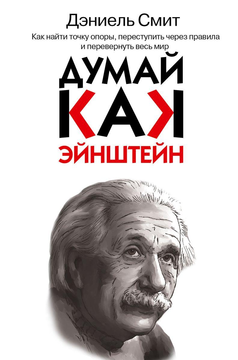 Думай, как Эйнштейн12296407Вы хотите знать, что творилось в голове непревзойденного гения, безумного ученого и величайшего мыслителя Альберта Эйнштейна? Благодаря чему он создал теорию относительности, как неожиданно вылетел за пределы традиционной науки далеко вперед? Эта книга о личной жизни, мыслительном процессе, атомной бомбе и Нобелевской премии Эйнштейна. И, вполне возможно, прочитав ее, вы тоже научитесь: - Смотреть на мир по-другому; - Оспаривать авторитетные источники; - Отстаивать свои взгляды; - Мыслить масштабно; - Никогда не перестанете задаваться различными вопросами; - Уважать чужую мораль и отвечать за последствия собственных выводов. И тогда скромная должность в офисе или еще более скромное место в жизни смогут стать стартовой площадкой для величайшего научного открытия и Нобелевской премии.
