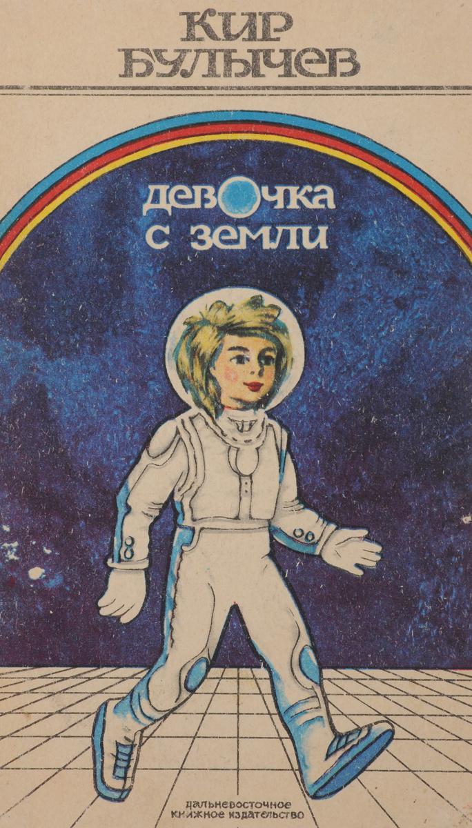 Девочка с Земли