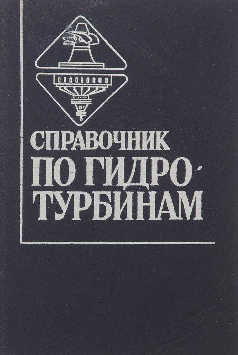Справочник по гидротурбинам