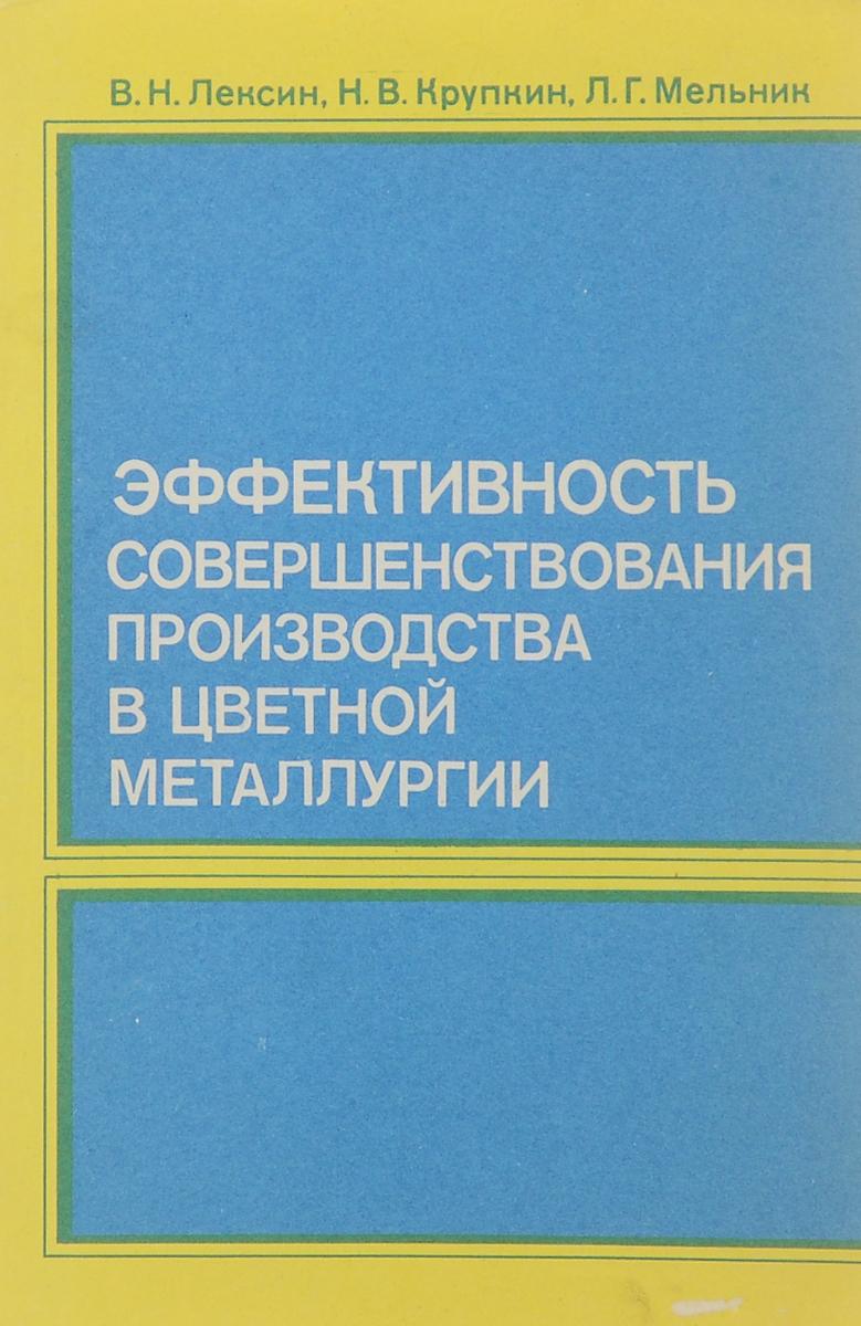 Эффективность совершенствования производства в цветной металлургии (методы оценки и анализа)