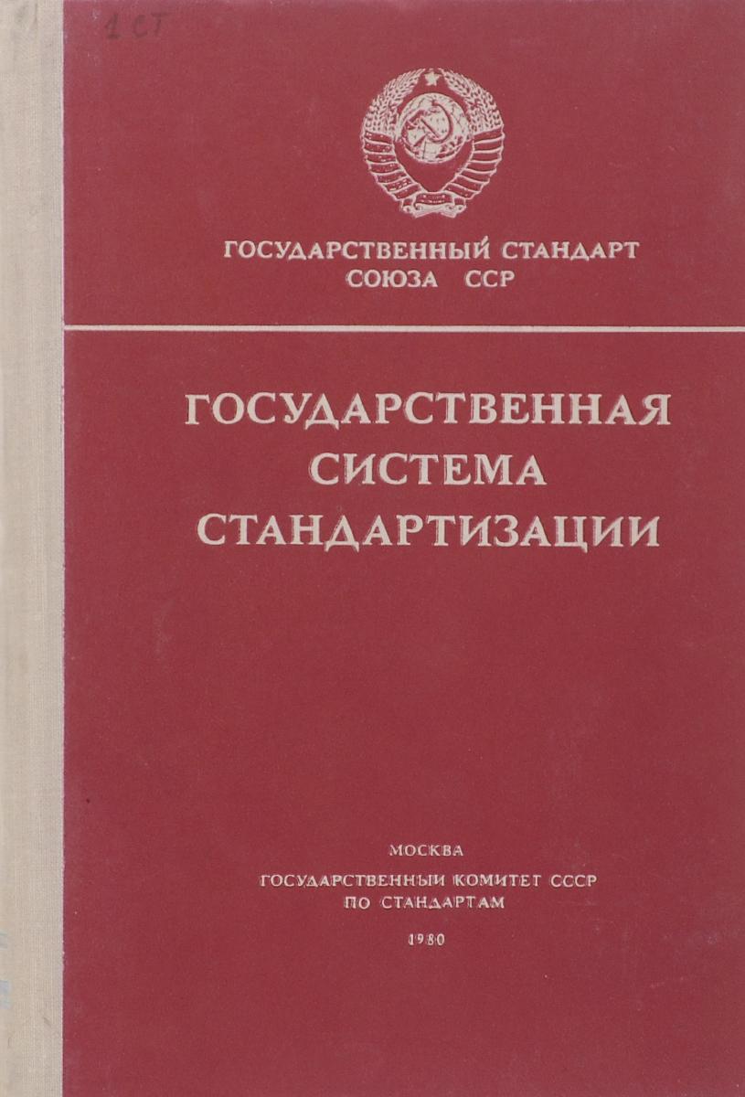 Государственная система стандартизации