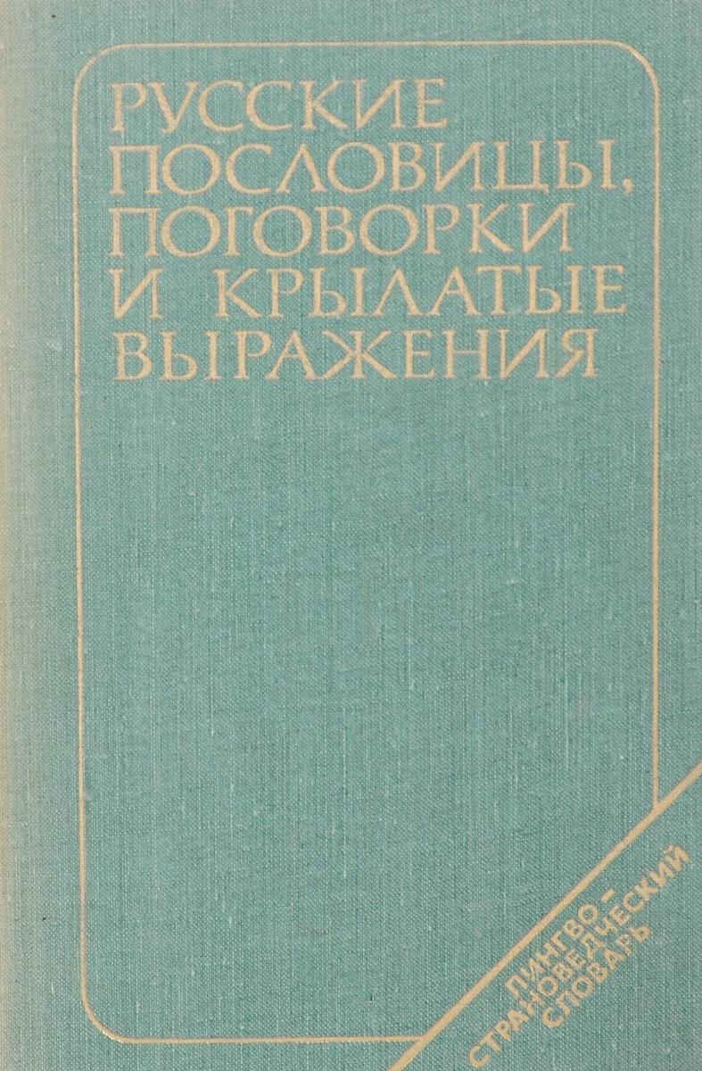 Русские пословицы, поговорки и крылатые выражения. Лингвострановедческий словарь