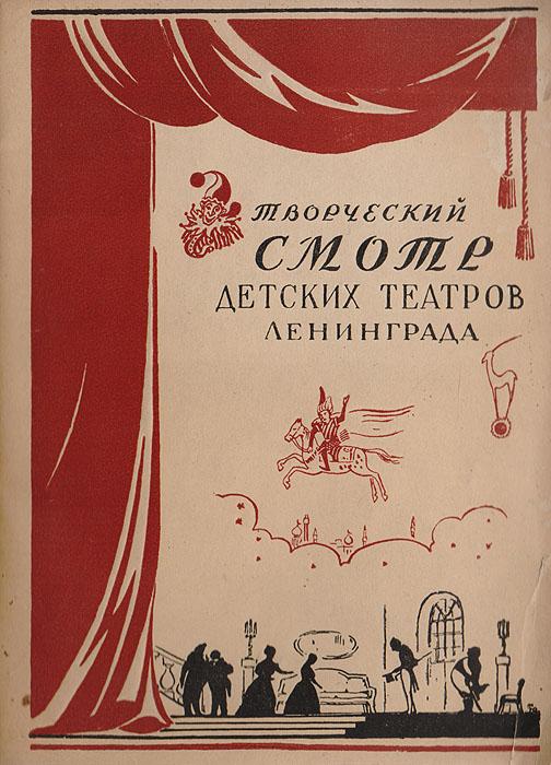 Творческий смотр детских театров Ленинграда