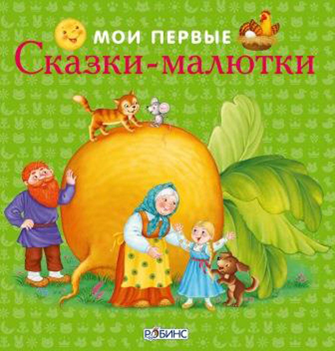 Мои первые сказки-малютки12296407Сказки-кубики Мои первые сказки-малютки - это удивительное развивающее пособие для малыша от самого рождения. Рассматривайте вместе с ним картинки, читая сказки и играя в книжки кубики, вы способствуете развитию мелкой моторики, памяти и внимания, а также воображения и эмоциональной активности. Внутри вы найдете 4 книжки-кубика с крупными сюжетными картинками и текстами сказок. Содержание: Курочка-ряба; Колобок; Теремок; Репка. Каждая книжка - это еще и трещетка! В чем особенность книги: - Яркие, крупные иллюстрации; - 4 сказки в небольшом формате. Что найдем внутри: - 4 книжки; - Веселое времяпрепровождение. Содержание: - Веселые картинки. Важно знать родителям: - Книга предназначена для детей от 1 года; - Развивает мелкую моторику, память, внимание, восприятие, воображение, мышление, логические способности; - Интересные сказочные персонажи.