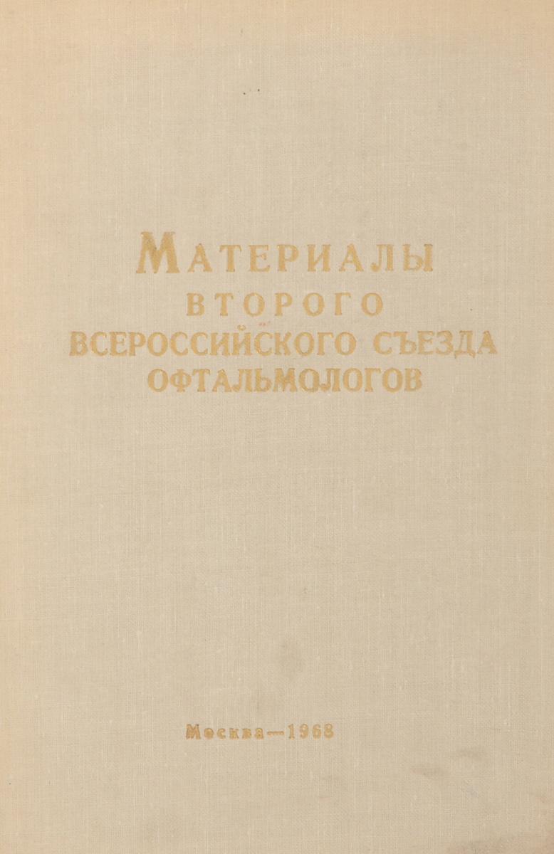 Материалы второго всероссийского съезда офтальмологов в г. Ленинграде 9-14 декабря 1968 г.