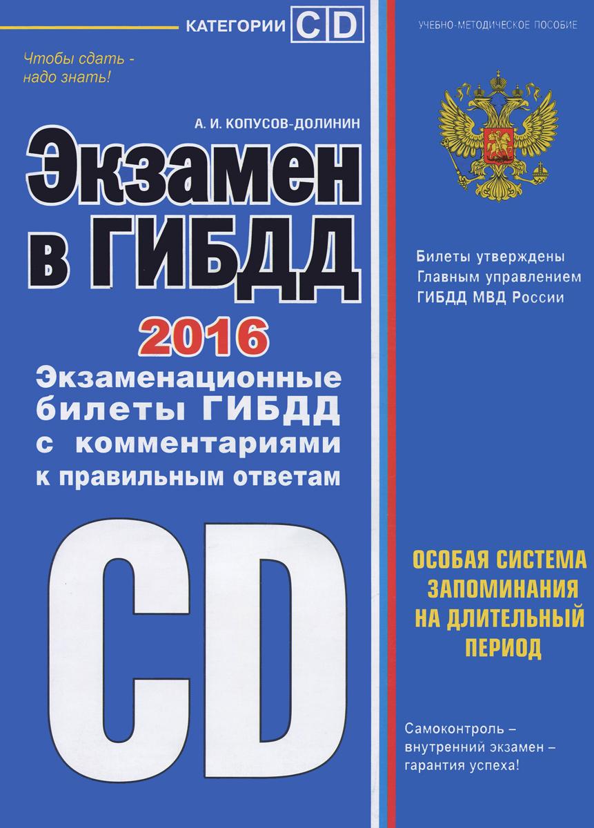 Экзамен в ГИБДД 2016. Категории C, D