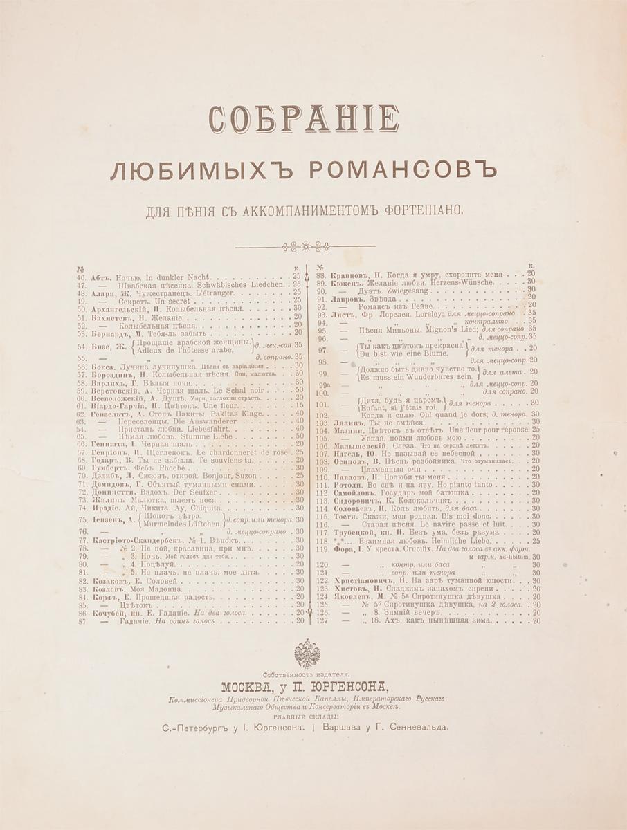 А. Даргомыжский. Романсы и песни. Влюблен я, дева-красота