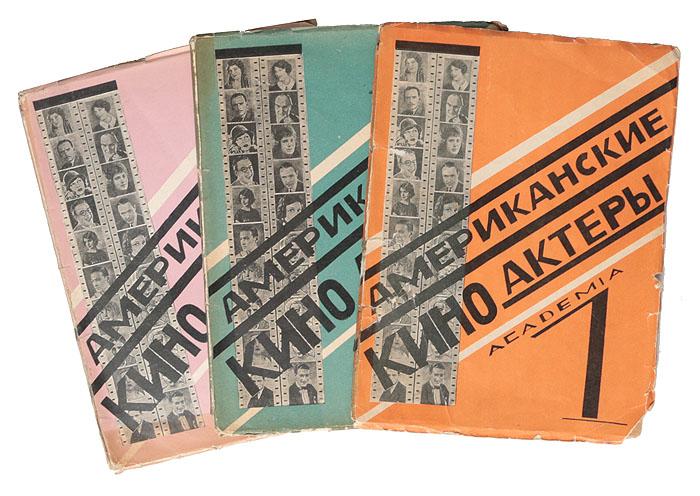 Американские киноактеры. Выпуски 1-3 (комплект из 3 книг)
