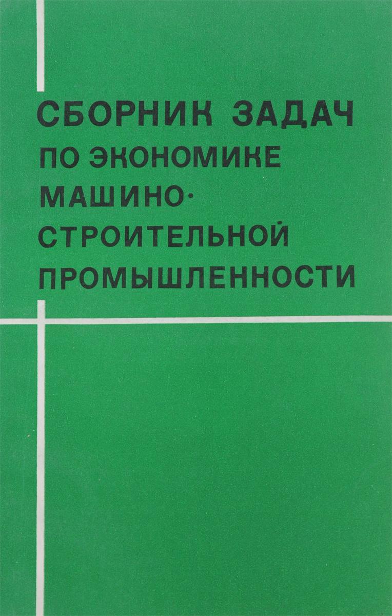 Сборник задач по экономике машиностроительной промышленности. Учебное пособие