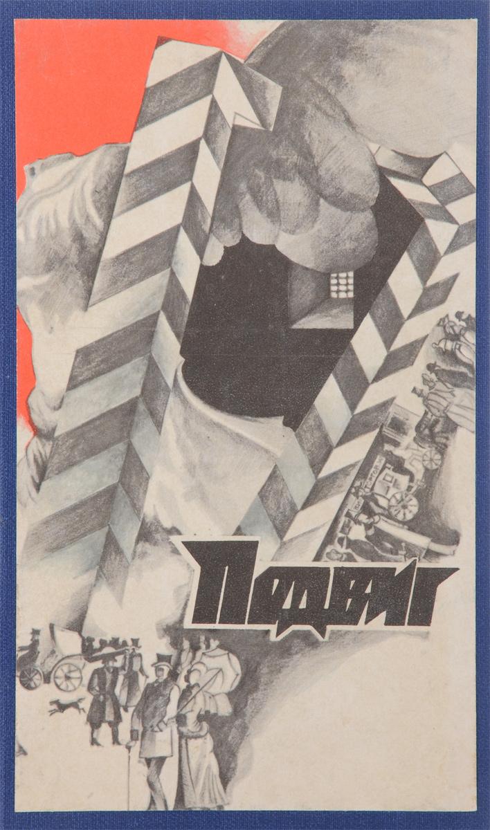 Подвиг, №6, 1976