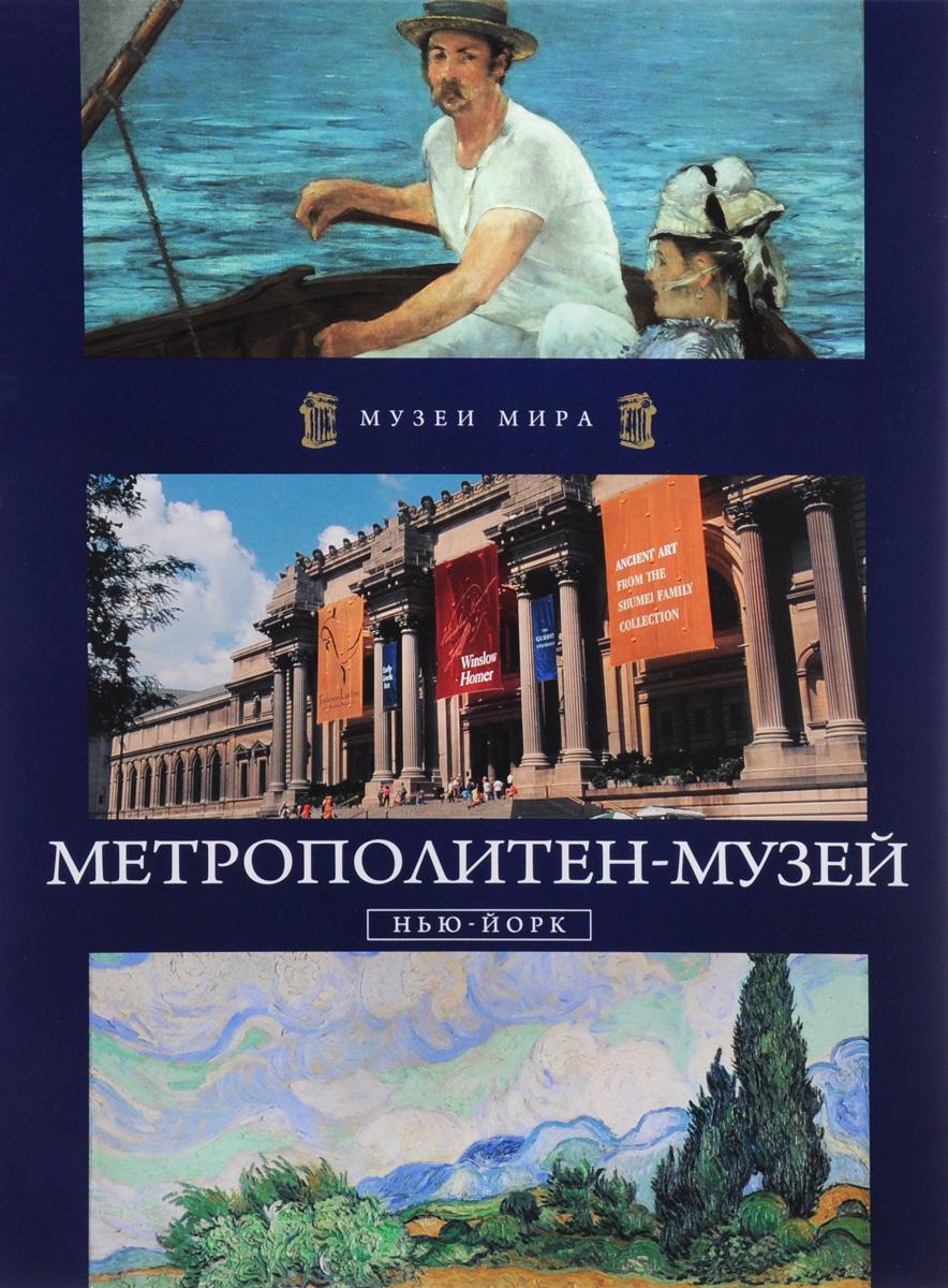 Метрополитен-музей. Нью-Йорк