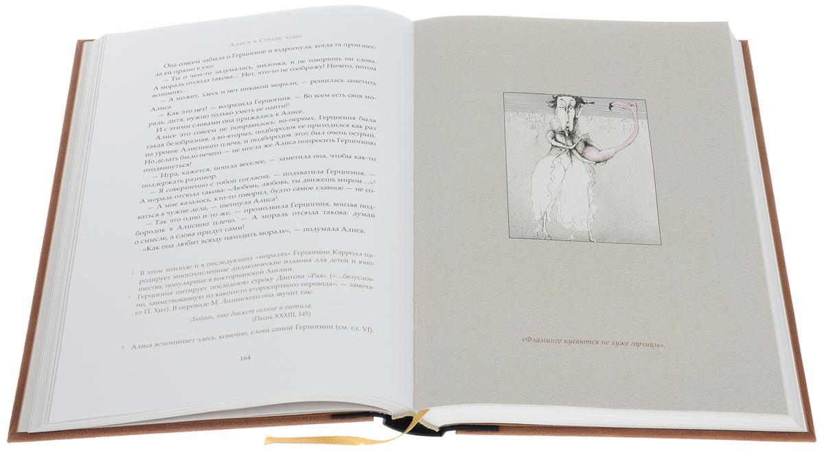 Алиса в стране чудес. Сквозь зеркало и что там увидела Алиса, или Алиса в Зазеркалье (подарочное издание)